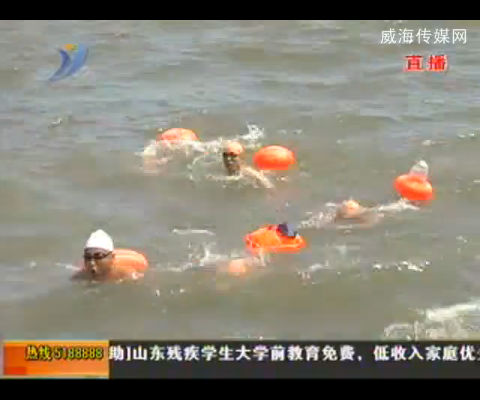 横渡刘公岛海湾 展游泳人风采