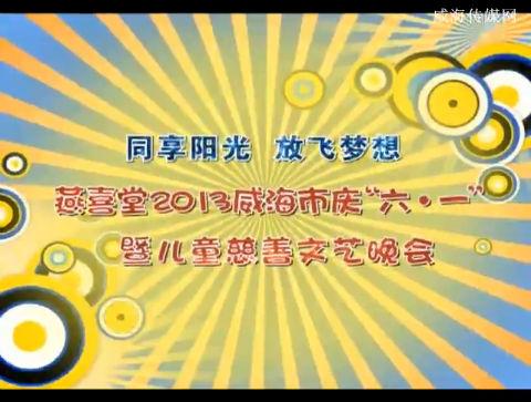 """2013威海市""""六一""""儿童晚会"""