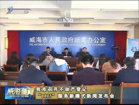 """我市召开不动产登记""""1113""""服务新模式新闻发布会"""