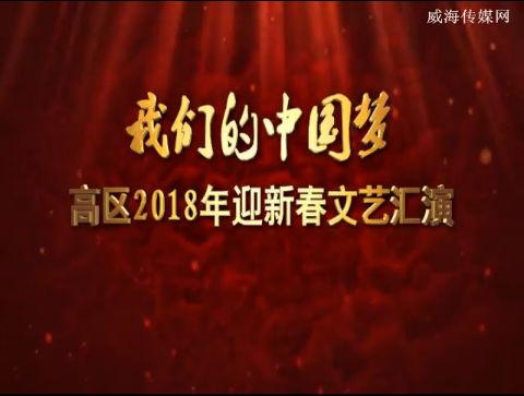 我们的中国梦高区2018年迎新春文艺汇演