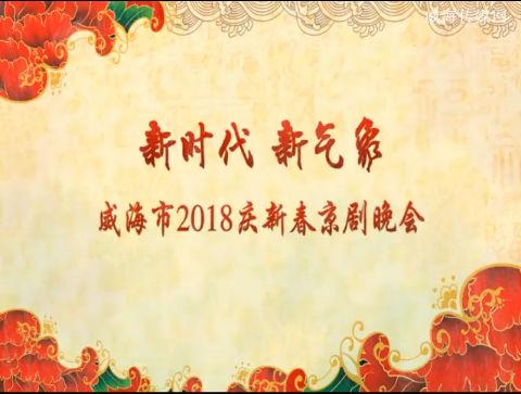 威海市2018庆新春京剧晚会