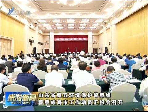 山东省第五环境保护督察组督察威海市工作动员汇报会召开