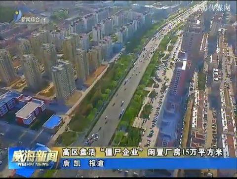 """高区盘活""""僵尸企业""""闲置厂房15万平方米"""