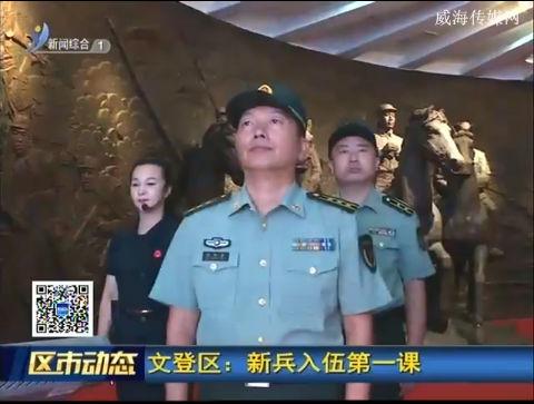 文登区:新兵入伍第一课