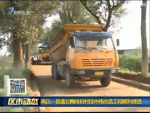 高�^:�h道北鞠�初村段中修改造工程�利推�M