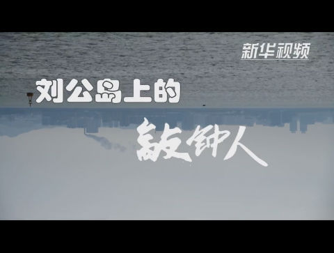 刘公岛的见证