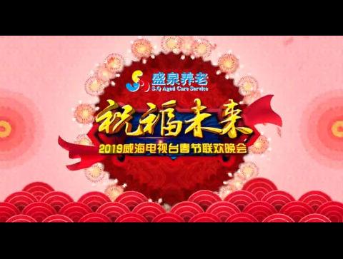 2019威海电视台春节联欢晚会(高清)