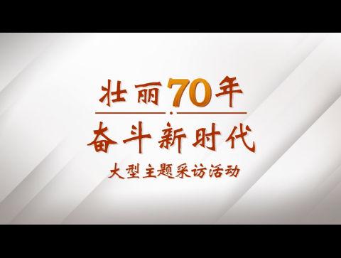 �邀�70年�^斗新�r代