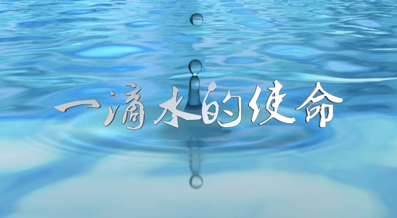 """水务集团""""永远跟党走""""一滴水的使命"""